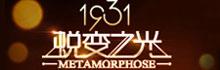 """1931""""蜕变之光""""第二季公演"""