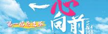 SNH48《一心向前》第一届总选举