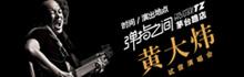 2016黄大炜试音演唱会
