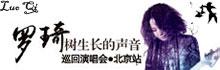 罗琦个人巡回演唱会北京站