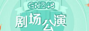 GNZ48剧场公演