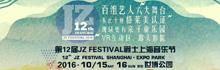 第12届爵士上海音乐节