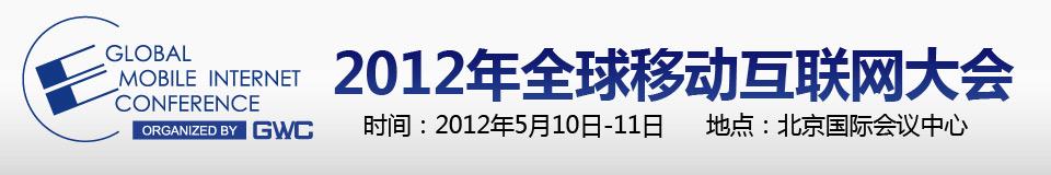 2012年全球移动互联网大会
